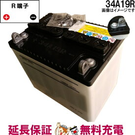 キャッシュレス5%還元 34A19R 日立 日立化成 新神戸電機 自動車バッテリー 互換: 26A19R / 28A19R / 30A19R / 34A19R
