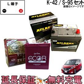 バッテリー 日産 セレナ ハイブリッド K-42 / S-95 セット GSユアサ / アトラス ( C26 / C27 )