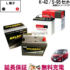セレナ バッテリー ハイブリッド K-42 / S-95 セット 日立 後継品 / アトラス ( C26 / C27 ) 日産