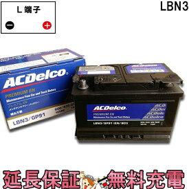 キャッシュレス5%還元 LBN3 ACデルコ 自動車 バッテリー カーバッテリー 欧州車 オメガ ベクトラ V70 互換 27-66 565-30 568-28 575-39 27-63H