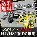H4/HS1LEDヘッドライトバルブ ZRAY x M&H バイク用 LED BULB KIT(バルブx1 ドライバーx1)DC専用【RCP】 02P05Nov...