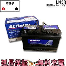 キャッシュレス5%還元 LN3R ACデルコ 自動車 バッテリー カーバッテリー 欧州車 外車 互換 570-32 574-13 S-7F 57219 30-72