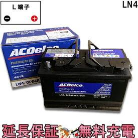LN4 ACデルコ 自動車 バッテリー 輸入車用 欧州車用 カマロ エスカレード 互換 580-44 580-46 EPX80 83085 20-80