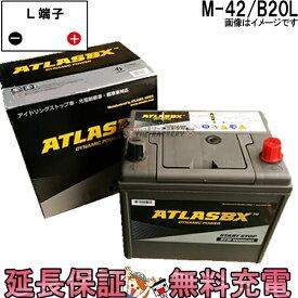 送料無料 あす楽 対応 M-42 バッテリー自動車 アイドリングストップ 車 交換 アトラス 国産 互換: M42 / B20L
