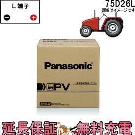 キャッシュレス5%還元 75D26L / PV バッテリー 農機用バッテリー パナソニック 農業機械用 国産バッテリー