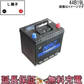 44B19L バッテリー 車 カーバッテリー NBC 互換 34B19L 38B19L 40B19L 42B19L 36B19L 38B20L 40B20L 42B20L 44B20L