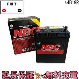 キャッシュレス5%還元 44B19R バッテリー 車 カーバッテリー NBC 互換 34B19R 38B19R 40B19R 42B19R 36B19R 38B20R 40B20R 42B20R 44B20R