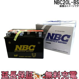 NBC 20L-BS 互換 YTX20L-BS バイク バッテリー 【 保証12ヶ月 】 【 ゴールドウイング 】【 ロイヤルスター 】【 スポーツスター 】【 ハーレーダビッドソン 】 【 ウォータークラフト 】 NBC