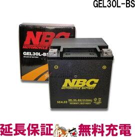 傾斜搭載 OK GEL 30L-BS バイク バッテリー ジェットスキー 保証12ヶ月 30CL-B 後継品