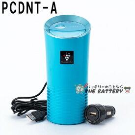車載用プラズマクラスターイオン発生機 カップタイプ PCDNT-A [イオンブルー] 044780-174