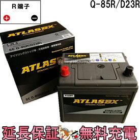 Q-85R 自動車 バッテリー アイドリングストップ 交換 アトラス 国産車互換 Q85R Q55R Q-55R D23R 標準 3年保証付