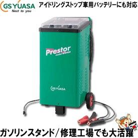 RPD400 自動車 / 業務用 バッテリー 充電器 旧 SQ-400EX GSユアサ