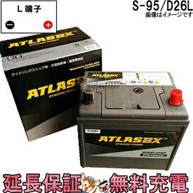 【あす楽】 S-95 バッテリー アトラス アイドリングストップ車 + 標準車 対応 バッテリー シールドバッテリー 互換:S95 S85 D26L