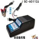 送料無料 SC-A0112J 充電器 バッテリー バイク バッテリー 用 全自動 充電器