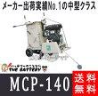 MCP-140明和製作所コンクリートカッタ送料無料/建設機械/農業ガソリン/切断/工事/明和