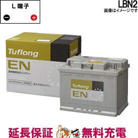 キャッシュレス5%還元 エントリーでポイント4倍 LBN2 Tuflong EN 欧州車用バッテリー 日立 自動車 外車