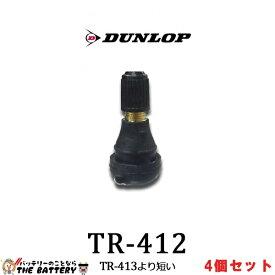 ゆうパケット / ダンロップ 4個セット 208257 バイク直バルブ 汎用 チューブレス 用 エアバルブ TR-412 DUNLOP
