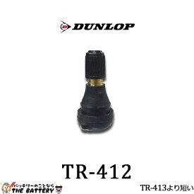 【ゆうパケット】 ダンロップ 208257 バイク直バルブ 汎用 チューブレス 用 エアバルブ TR-412 DUNLOP
