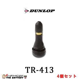 ゆうパケット / ダンロップ 4個セット 208245 車用バルブ 汎用 チューブレス 用 エアバルブ TR-413 DUNLOP