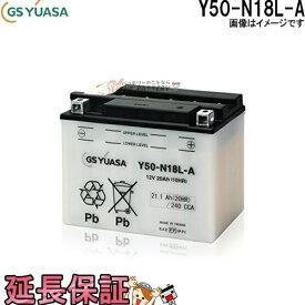 キャッシュレス5%還元 Y50-N18L-A バイク バッテリー GS / YUASA ジーエス ユアサ 二輪用 バッテリー オープンベント 開放型