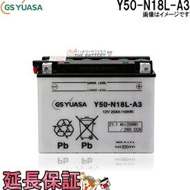 キャッシュレス5%還元 Y50-N18L-A3 バイク バッテリー GS / YUASA ジーエス ユアサ 二輪用 バッテリー オープンベント 開放型