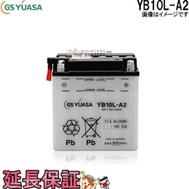 キャッシュレス5%還元 YB10L-A2 バイク バッテリー GS / YUASA ジーエス ユアサ 二輪用 バッテリー オープンベント 開放型