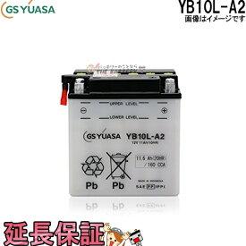 YB10L-A2 バイク バッテリー GS / YUASA ジーエス ユアサ 二輪用 バッテリー オープンベント 開放型