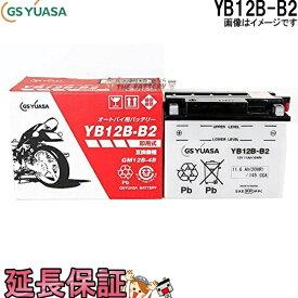 キャッシュレス5%還元 YB12B-B2 バイク バッテリー GS / YUASA ジーエス ユアサ 二輪用 バッテリー オープンベント 開放型