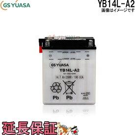 キャッシュレス5%還元 YB14L-A2 バイク バッテリー GS / YUASA ジーエス ユアサ 二輪用 バッテリー オープンベント 開放型