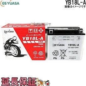 YB18L-A バイク バッテリー GS / YUASA ジーエス ユアサ 二輪用 バッテリー オープンベント 開放型