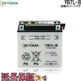 キャッシュレス5%還元 YB7L-B バイク バッテリー GS / YUASA ジーエス ユアサ 二輪用 バッテリー オープンベント 開放型