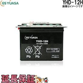 YHD-12H バイク バッテリー GS / YUASA ジーエス ユアサ 二輪用 バッテリー オープンベント 開放型