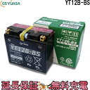 12ヶ月保証付 あす楽 YT12B-BS バイク バッテリー GS / YUASA ジーエス ユアサ 正規品 VRLA 制御弁式 二輪用バッテリ…