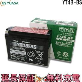 キャッシュレス5%還元 安心の正規品 保証1年 YT4B-BS バイク バッテリー GS YUASA ジーエス ユアサ 制御弁式 二輪用バッテリー ジョグ ジョグアプリオ ビーノ レッツ レッツ2
