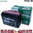 YTR4A-BSGS/YUASA(ジーエス・ユアサ)VRLA(制御弁式)二輪用バッテリー