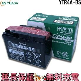 安心の正規品 保証 1年 YTR4A-BS バイク バッテリー GS YUASA ジーエス ユアサ 正規品 制御弁式 二輪用バッテリー Dio ジョルノ マグナ50 モンキー ライブDio