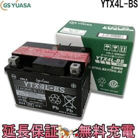 キャッシュレス5%還元 安心の正規品 保証1年 YTX4L-BS バイク バッテリー GS YUASA ジーエス ユアサ 制御弁式 二輪用バッテリー ジョグ Dio トゥデイ リトルカブ アドレス レッツ4