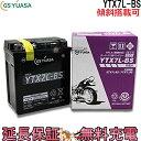12ヶ月保証付 メーカー充電済品 YTX7L-BS バイク バッテリー GS / YUASA ジーエス ユアサ 正規品 VRLA 制御弁式 二輪…