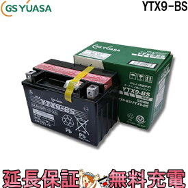 【保証付】【あす楽】 YTX9-BS バイク バッテリー GS / YUASA ジーエス ユアサ 正規品 VRLA 制御弁式 二輪用バッテリー 【 スペイシー125 】【 CB400 】【 スティード400 】【 スカイウェイブ 】