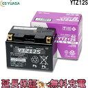 12ヶ月保証付 あす楽 YTZ12S バイク バッテリー GS / YUASA ジーエス ユアサ 正規品 VRLA 制御弁式 二輪用バッテリー …