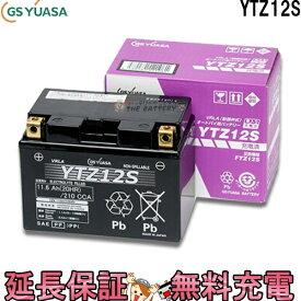 【保証付】【あす楽】 YTZ12S バイク バッテリー GS / YUASA ジーエス ユアサ 正規品 VRLA 制御弁式 二輪用バッテリー 【 フォルツァ 】【 シャドウ750 】