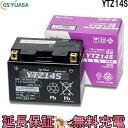 12ヶ月保証付 あす楽 YTZ14S バイク バッテリー GS / YUASA ジーエス ユアサ 正規品 VRLA 制御弁式 二輪用バッテリー …