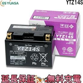 【保証付】【あす楽】 YTZ14S バイク バッテリー GS / YUASA ジーエス ユアサ 正規品 VRLA 制御弁式 二輪用バッテリー 【 XJR1300 】【 CB1300 】