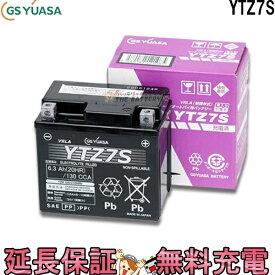 YTZ7S バイク バッテリー GS YUASA ジーエス ユアサ 制御弁式 二輪用バッテリー 12ヶ月保証 Dio ズーマー ジョルノクレア アドレスV100