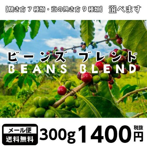 【ビーンズブレンド 300g】 コーヒー ブレンド 豆 ギフト プレゼント コーヒーギフト THE BEANS 珈琲 珈琲豆 焙煎 スペシャルティコーヒー ストレート