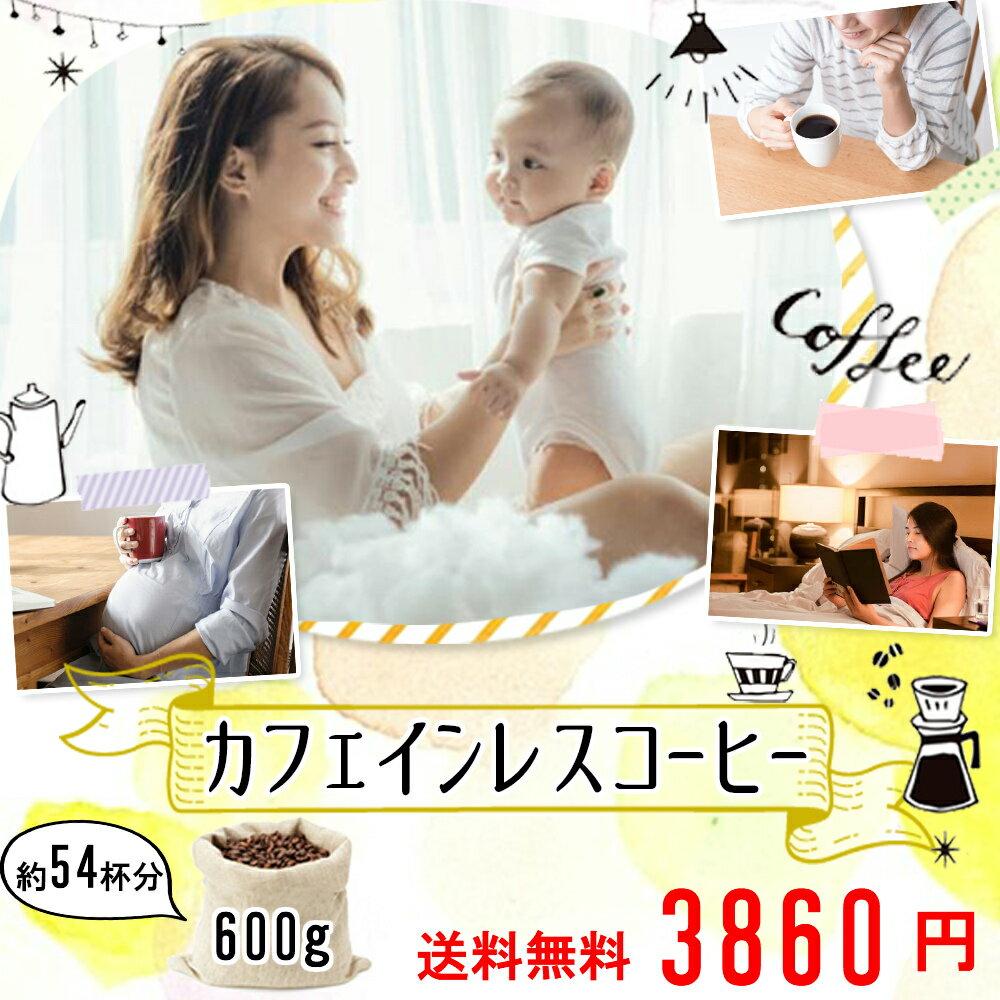 【カフェインレス(インドネシア)600g】カフェインレス 妊娠中 授乳中 妊活 コーヒー 珈琲 デカフェ 美味しい ノンカフェイン プレゼント ギフト たんぽぽ