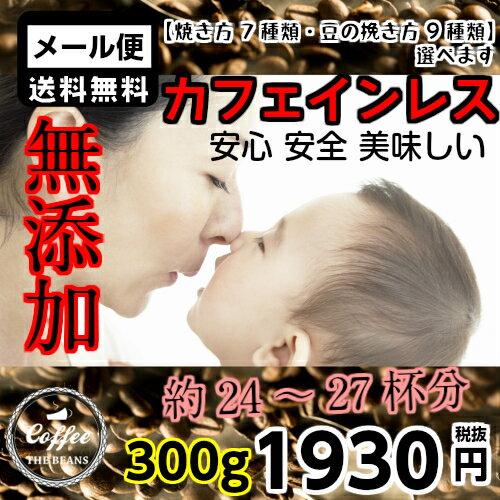 【カフェインレス(インドネシア)300g】カフェインレス 妊娠中 授乳中 妊活 コーヒー 珈琲 デカフェ 美味しい ノンカフェイン プレゼント ギフト たんぽぽ