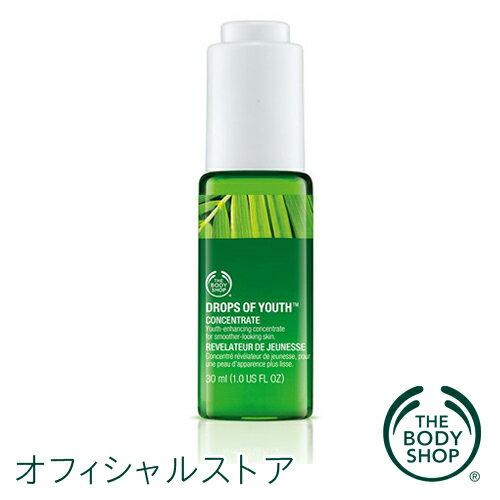 【正規品】 ザ・ボディショップ コンセントレート DOY 30ml (旧パッケージ) | 美容液