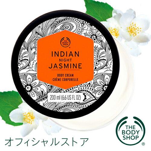 【正規品】<ボディクリーム>インディアンナイトジャスミン ボディクリーム 200ml 【THE BODY SHOP(ザ・ボディショップ)】保湿 うるおい