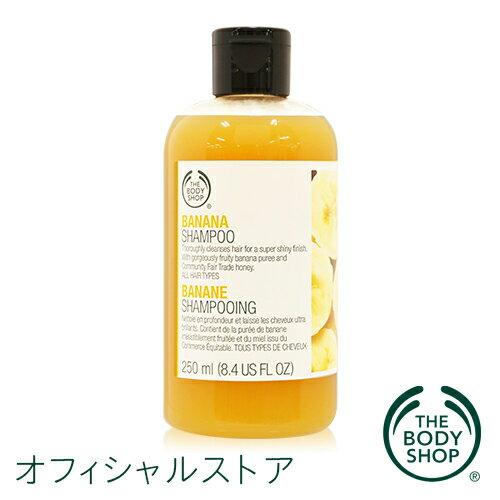 【正規品】<シャンプー>バナナ シャンプー 250ml 【THE BODY SHOP(ザ・ボディショップ)】